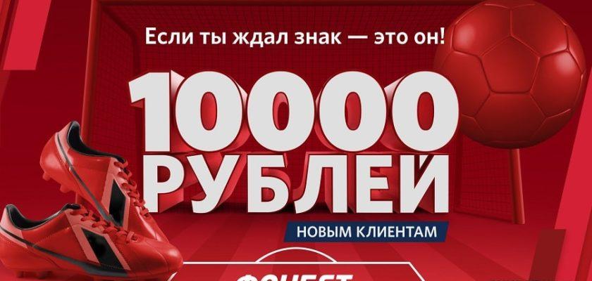 Промоакция Фонбет на 10000 рублей за регистрацию