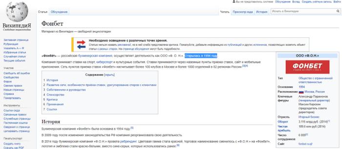 История бк Фонбет: информация с Википедии