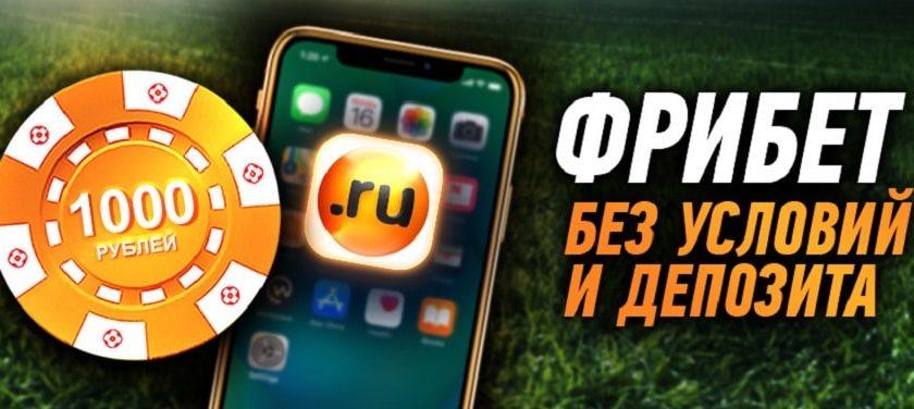 Винлайн: скачать приложение на айфон и получить фрибет 1000 рублей