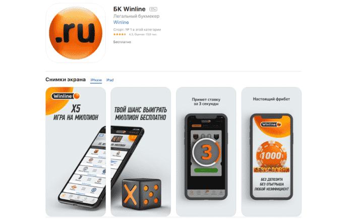 Винлайн: скачать на айфон из appstore
