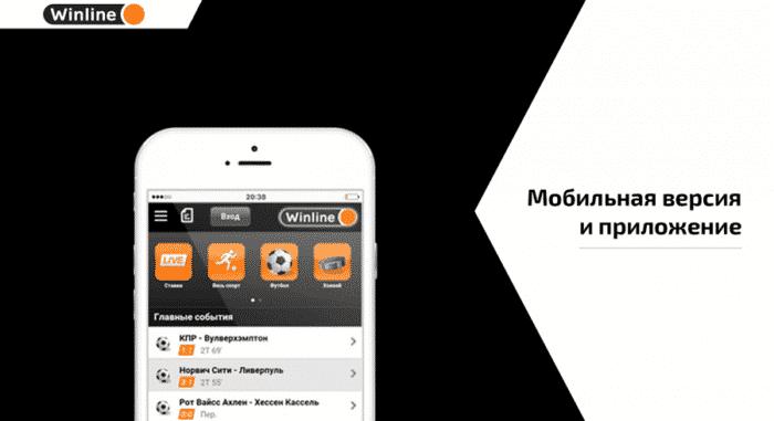 Винлайн: мобильная версия на андроид