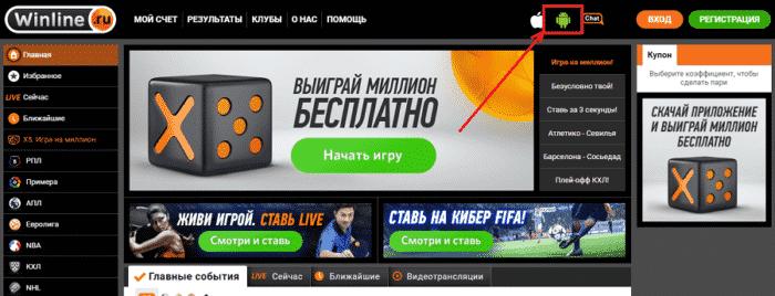 Винлайн: скачать apk с официального сайта