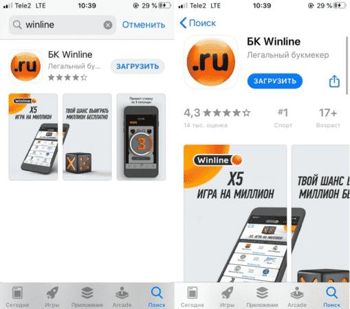 Скачать Винлайн на Iphone