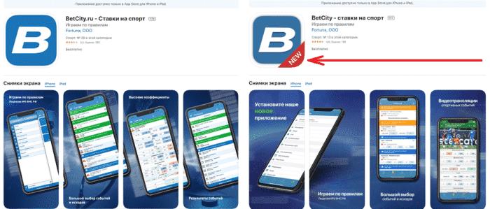 Приложение Бетсити в App Store: старая и новая версии