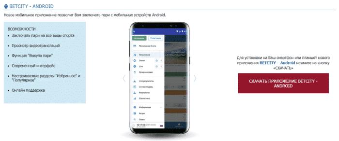 Бетсити скачать приложение на андроид с официального сайта