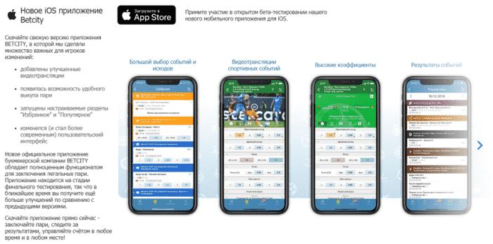 Бетсити скачать приложение на айфон с официального сайта