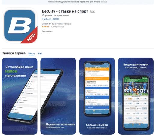 Бетсити скачать приложение на айфон из App Store