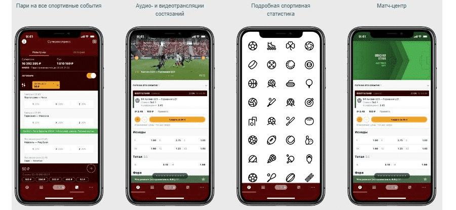 фонбет мобильная версия для андроид синий