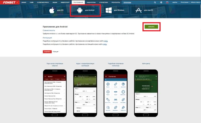 скачать приложение фонбет синий на андроид бесплатно