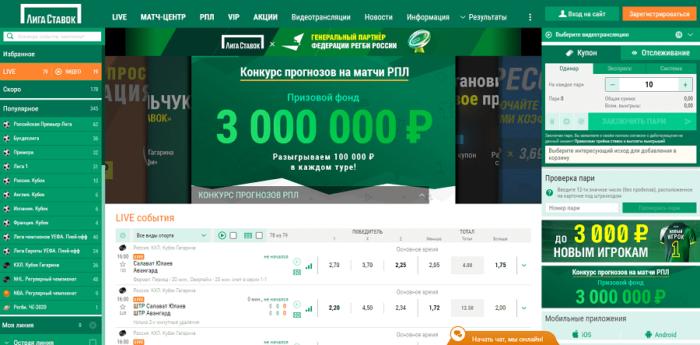 Лига Ставок: официальный сайт