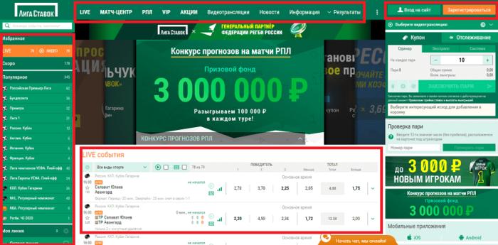 Лига Ставок: навигация по официальному сайту