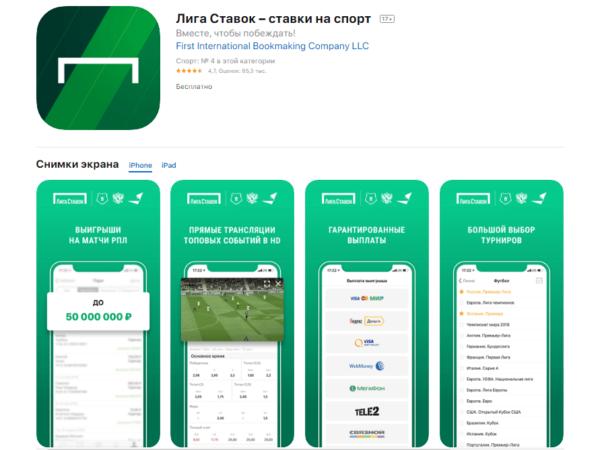 Лига Ставок: скачать на айфон из appstore