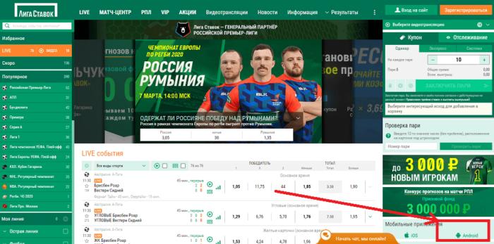 Лига Ставок: скачать на андроид с официального сайта
