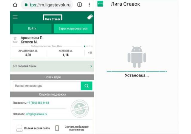 Лига Ставок: установить приложение на андроид
