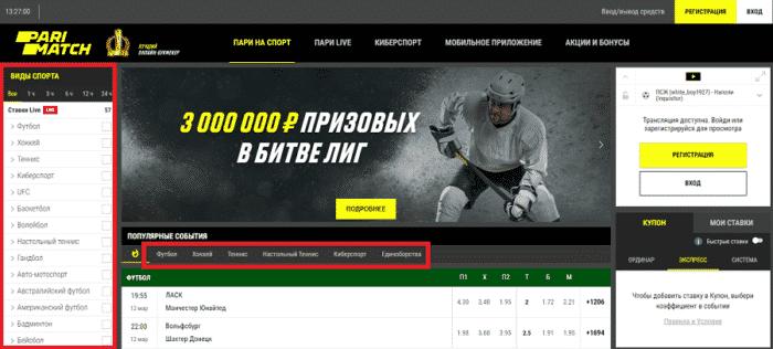 Бк Париматч: линия и ставки на спорт