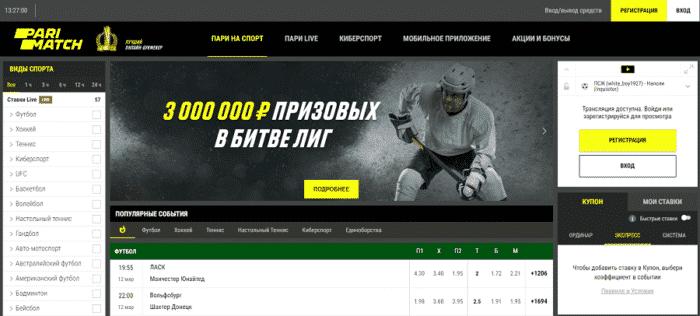 Бк Париматч: официальный сайт
