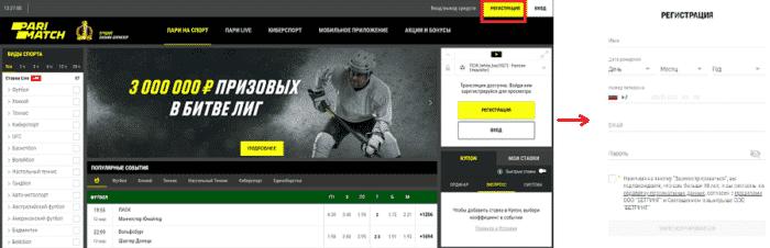 Бк Париматч: регистрация на официальном сайте