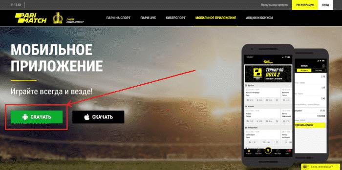 Бк Париматч: скачать на андроид с официального сайта