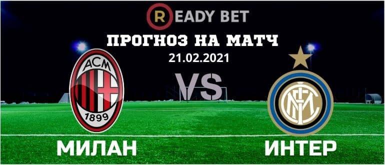 Милан – Интер: прогноз и ставка на матч