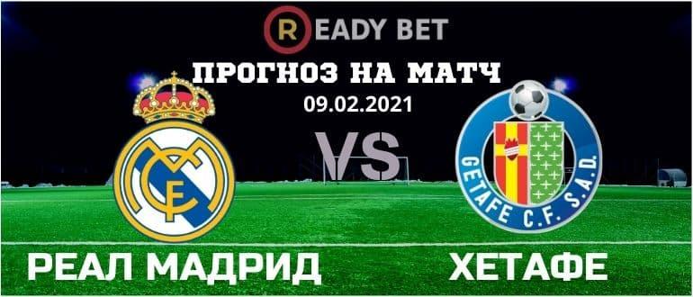 Реал Мадрид – Хетафе: прогноз и ставка на матч