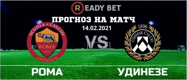 Рома – Удинезе: прогноз и ставка на матч