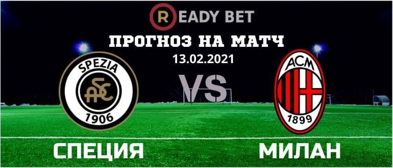 Специя – Милан: прогноз и ставка на матч