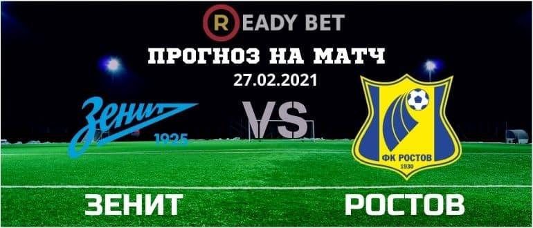 Зенит – Ростов: прогноз и ставка на матч