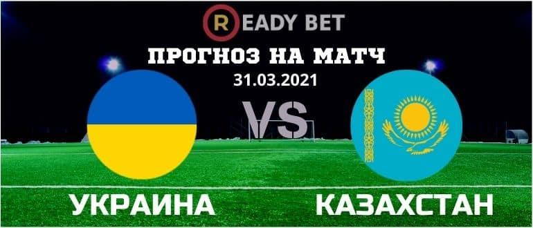 Украина – Казахстан: прогноз и ставка на матч