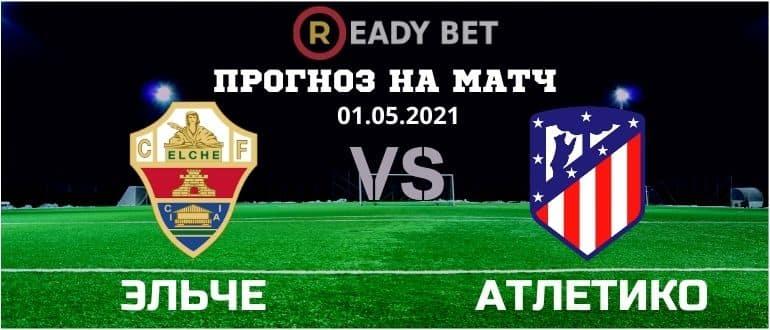 Эльче – Атлетико: прогноз и ставка на матч