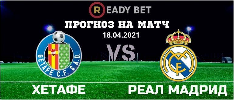 Хетафе – Реал Мадрид: прогноз и ставка на матч