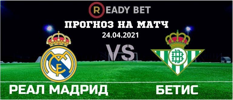 Реал Мадрид – Бетис: прогноз и ставка на матч