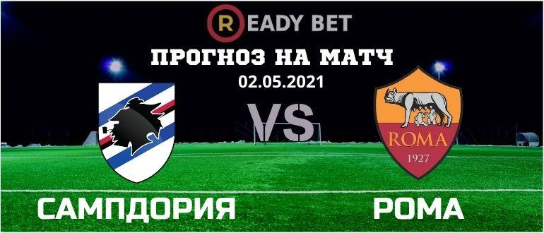 Сампдория – Рома: прогноз и ставка на матч