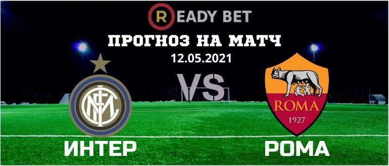 Интер – Рома: прогноз и ставка на матч