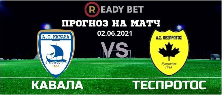 Кавала – Теспротос: прогноз и ставка на матч