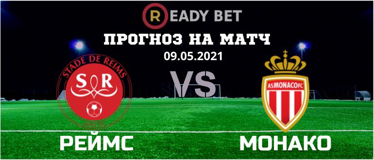 Реймс – Монако: прогноз и ставка на матч