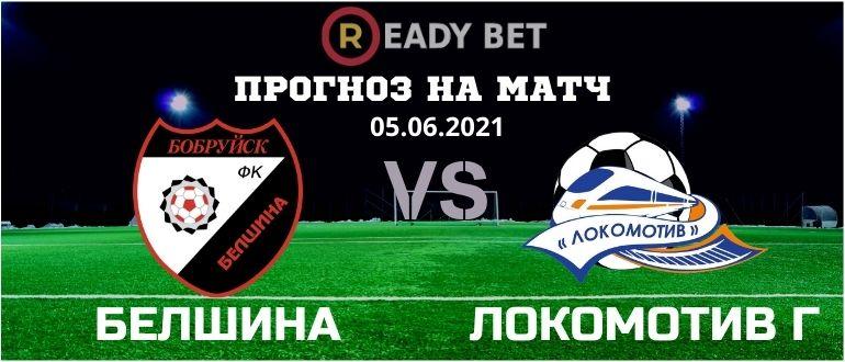 Белшина – Локомотив Гомель: прогноз и ставка на матч